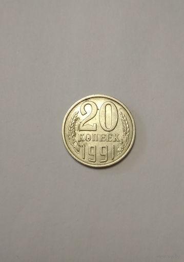 СССР / 20 копеек (л) / 1991 год