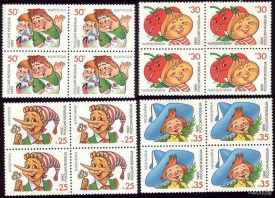 4 марки 1992 год Сказочные герои