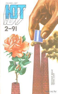 "Журнал ""Юный техник"", 1991, #2"