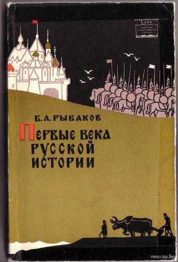 Рыбаков Б. Первые века русской истории. 1964г.