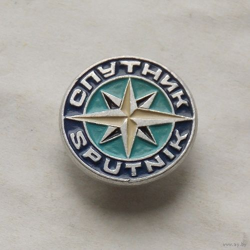 Значок Спутник - Бюро международного молодежного туризма