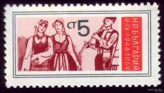 1 марка 1969 год Болгария Дудочник