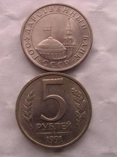 5 руб. ГКЧП 1991г. (ЛМД) не магнитная   распродажа
