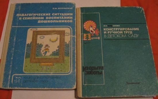 Книги в помощь воспитателю дет.сада