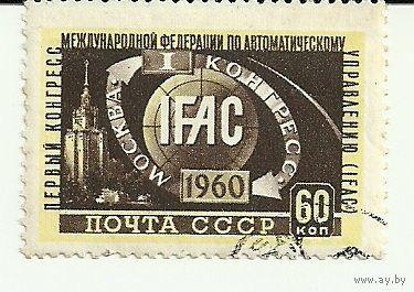 Конгресс IFAC 1960 СССР