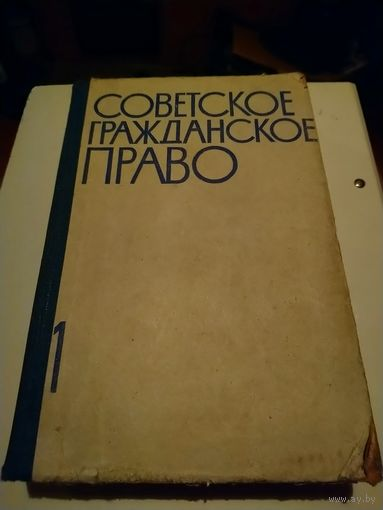 СОВЕТСКОЕ ГРАЖДАНСКОЕ ПРАВО 1965 ГОДА ИЗДАНИЯ.  МНОГО СТАРОЙ ЮРИДИЧЕСКОЙ ЛИТЕРАТУРЫ!