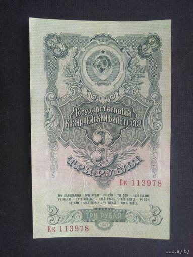 3 рубля 1947 года. 15 лент. СССР. xF+. Низкий старт.