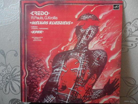 Группа Credo - Крик (Р. Паулс, Г. Кроллис) (посвящается жертвам Хиросимы) - Мелодия, ЛЗГ - 1986 г.