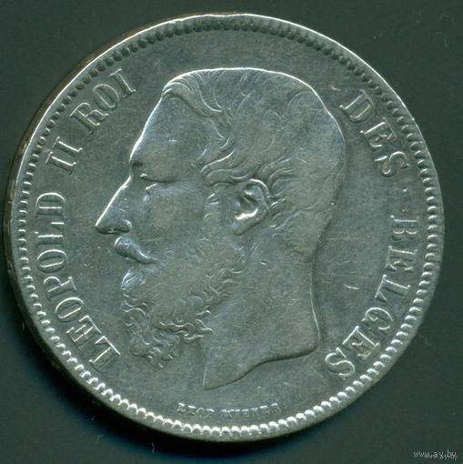Бельгия. 5 Франков 1873. Леопольд II.