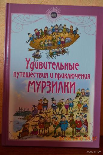 Удивительные путешествия и приключения Мурзилки. Сказки для детей. Пальмер Кокс