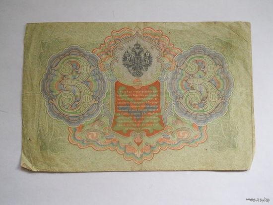 3 рубля 1905 Коншин -Родионов