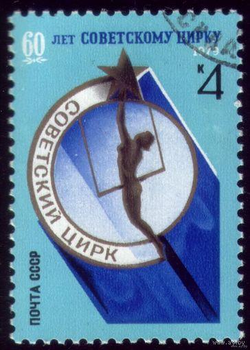 1 марка 1979 год Советский цирк