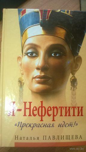 """""""Я - Нефертити"""""""