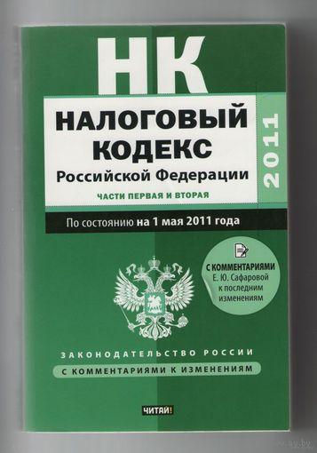 Налоговый кодекс Российской Федерации 2011