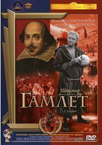 Гамлет (2 cерии из 2) / 1964 (Полная реставрация) DVD5