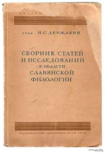 Державин Н.С. Сборник статей и исследований в области славянской филологии. 1941г.