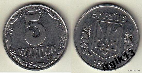 5 копеек 1992 года. Украина