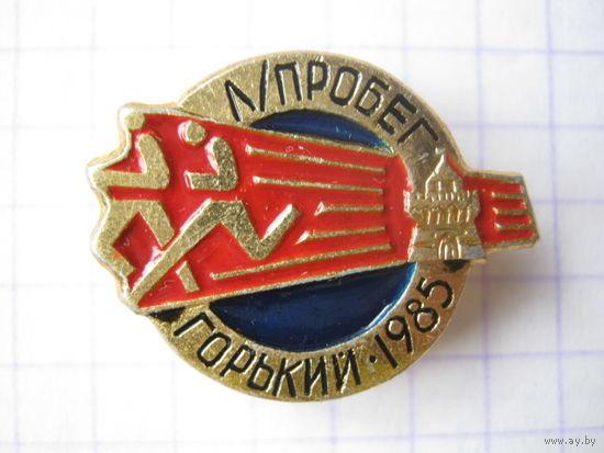 Легкоатлетический пробег, Горький 1985 г.