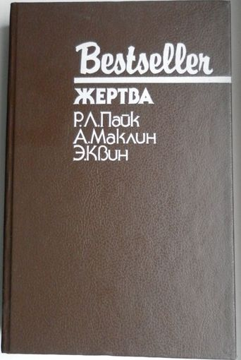 Бестселлер Жертва Пайк, Маклин, Квин
