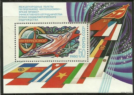 Интеркосмос. Блок негаш. 1980 СССР