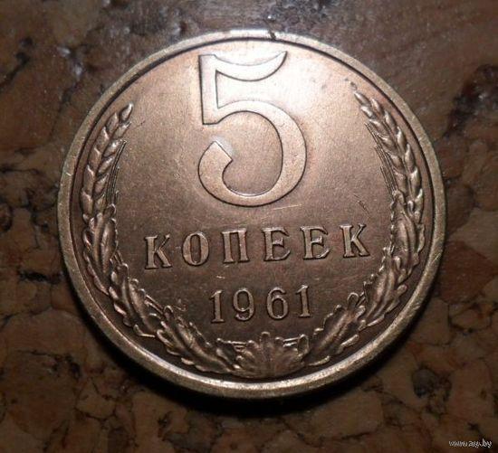 5 копеек 1961г*-2