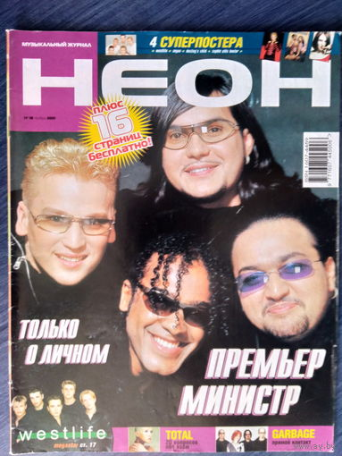 Журнал Неон #18 ноябрь 2001