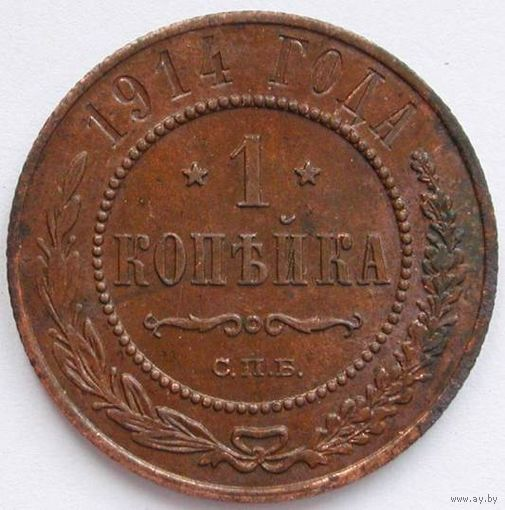092 1 копейка 1914 года.