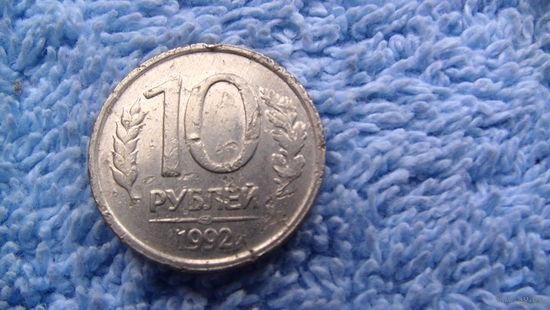 Россия 10 руб. 1992г. (ЛМД) не магнитная.  распродажа
