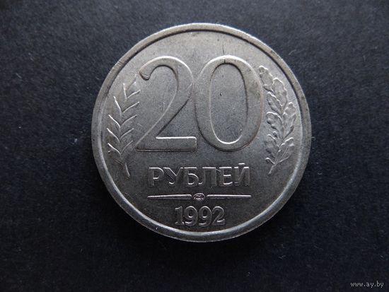 20 рублей 1992 Россия ЛМД (223)
