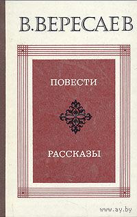 В. Вересаев Повести. Рассказы