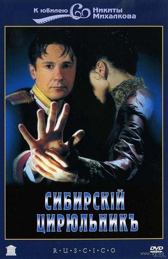 Сибирский цирюльник (реж. Никита Михалков, 1999) Скриншоты внутри