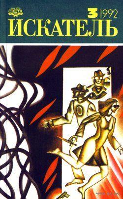 Искатель. 1992 #3