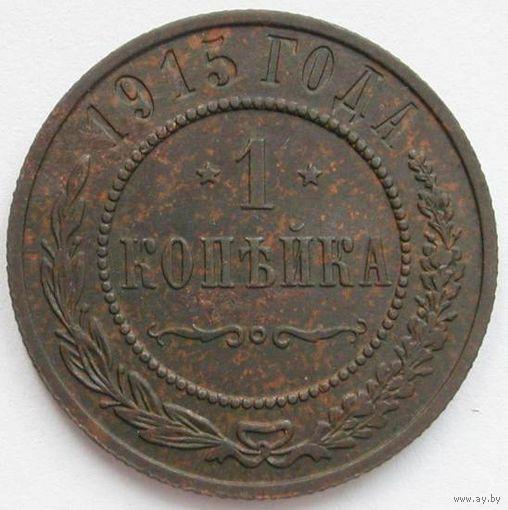 093 1 копейка 1915 года.