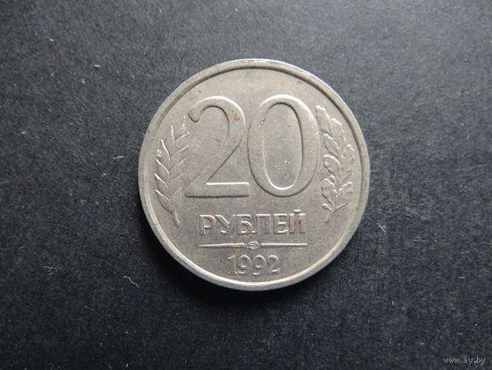 20 рублей 1992 Россия ЛМД (282)