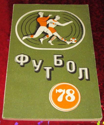 Футбол-78