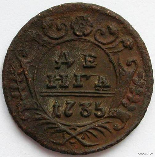 106 Деньга 1735 года.