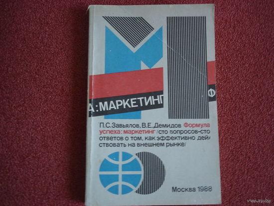 ФОРМУЛА УСПЕХА: МАРКЕТИНГ.  П.С.ЗАВЬЯЛОВ, В.Е.ДЕМИДОВ