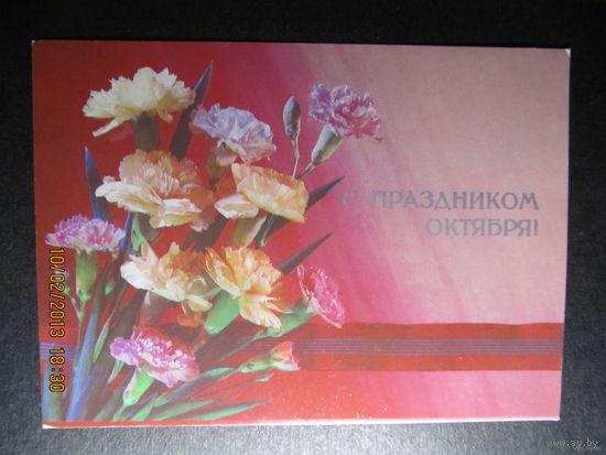 """Открытка """"С праздником Октября!"""",1989 г.,фотокомпозиция Дергилёва,чистая"""