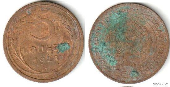 5 копеек 1928 года