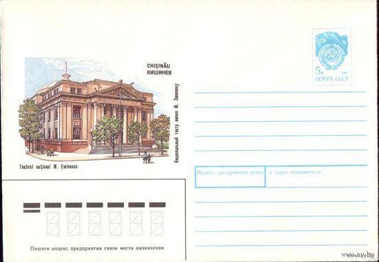1990 год ХМК Кишинёв.Национальный театр