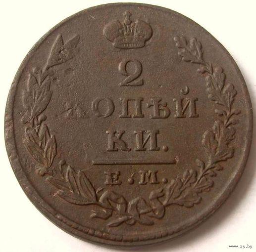 026 2 копейки 1827 года.