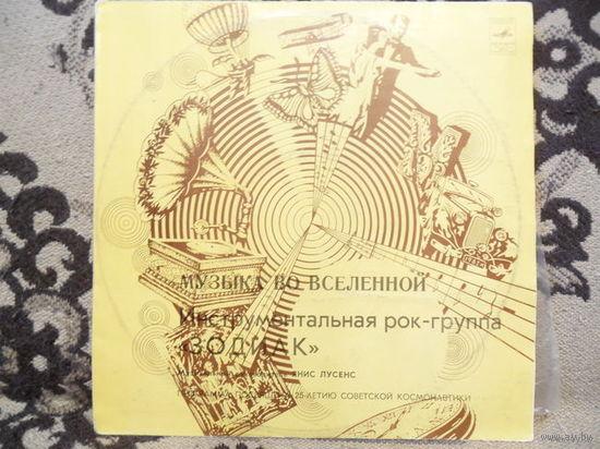 Рок-группа Зодиак - Музыка во Вселенной - Мелодия, Лен з-д - 1983 г.