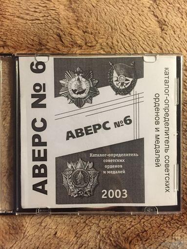 Аверс 6. Каталог-определитель советских орденов и медалей.