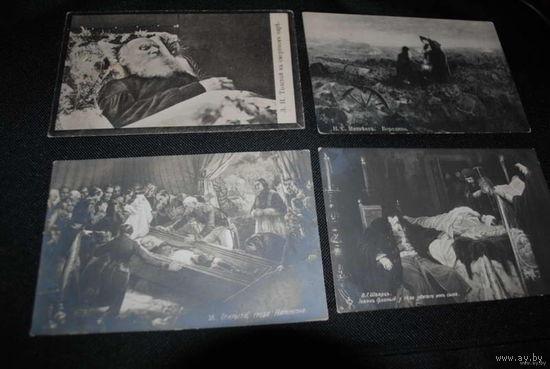 """Сборная серия старинных открыток, по теме: """"Смерти исторических личностей"""" - моя коллекция до 1917 года - антикварная редкость - цена за всё, что на фото, по отдельности пока не продаю-!"""