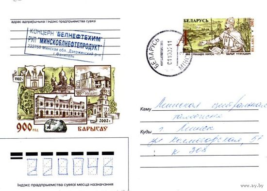 "2002. Конверт, прошедший почту ""Барысау. 900 год. Полацкi князь Барыс Усеславiч"""