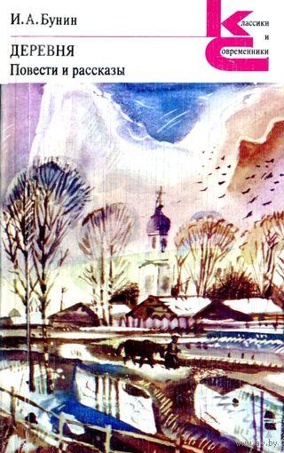 выдержки), рассказы и повести бунина о деревне эпитафию: «Всю