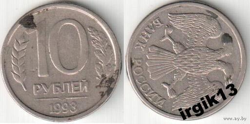 10 рублей поворот 3