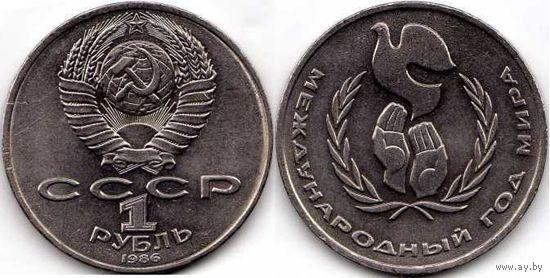 1 рубль  1986 года. Год мира