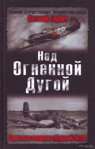 Над Огненной Дугой. Советская авиация в Курской битве