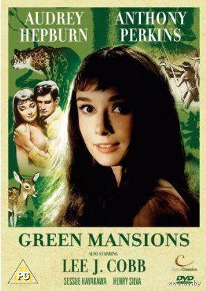 Зеленые поместья / Green Mansions ( Одри Хепберн,Энтони Перкинс)DVD5
